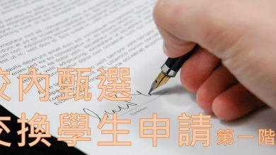 Photo of 校內甄選 | 申請交換學生第一階段