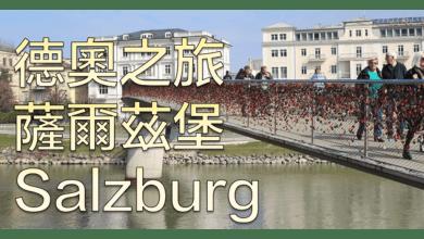奧地利-薩爾茲堡 行程推薦