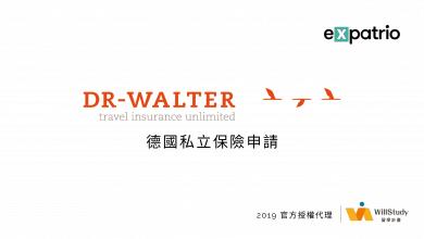 DrWalter德國私保官方代理合作機構留學計畫