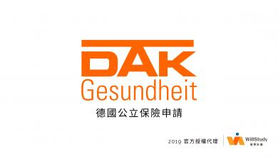 Photo of DAK 德國公保 線上申請流程 (Fintiba Plus 方案) | 2020 官方授權代理