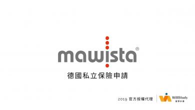 Mawista德國私保官方代理合作單位留學計畫