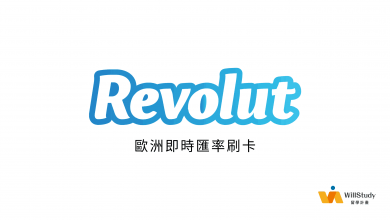 Photo of Revolut 即時匯率刷卡神器申請教學 | 歐洲留學、打工旅遊必備