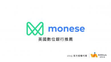 Photo of Monese 數位銀行開戶教學 | 台灣官方合作夥伴,註冊享15英鎊回饋金