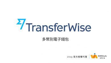 Photo of TransferWise 申請教學及介紹 | 省去跨國銀行手續費、划算匯差暢遊世界!